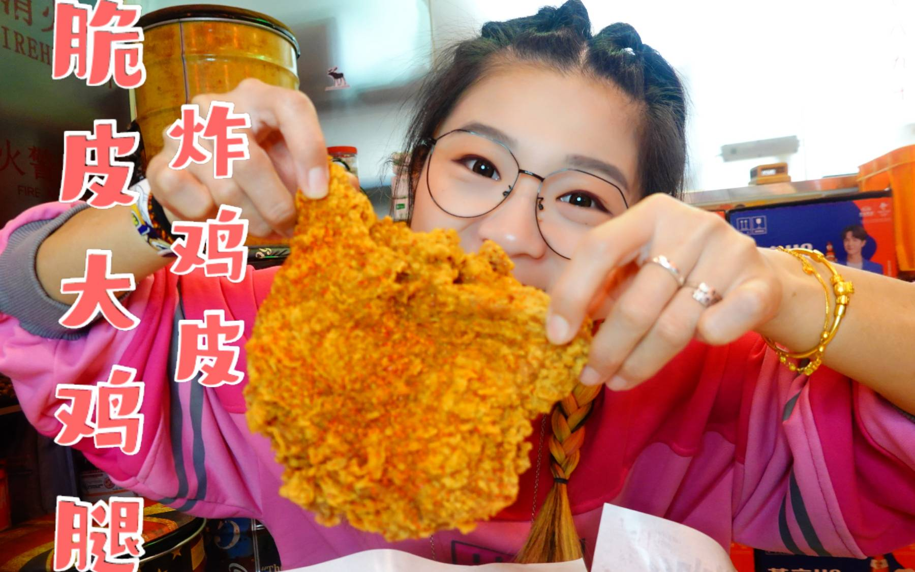 【逛吃北京】角门宝藏炸鸡店,脆皮大鸡腿整吃最好!还有炸鸡皮!