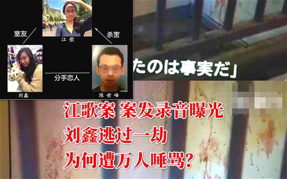 再看江歌案(现场求救录音曝光)逃过一劫刘鑫被起诉赔偿200万