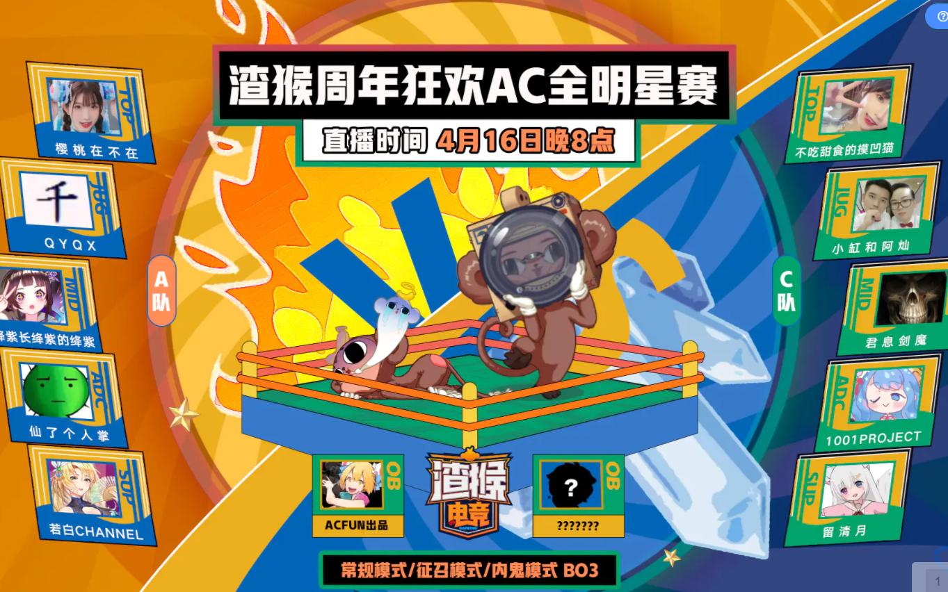 【QYQX】Acfun渣猴电竞一周年全明星LOL赛2021.4.16