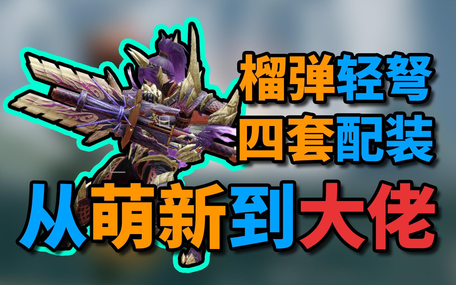【怪物猎人崛起】榴弹轻弩四套毕业配装,怨虎龙见了撒娇打滚!