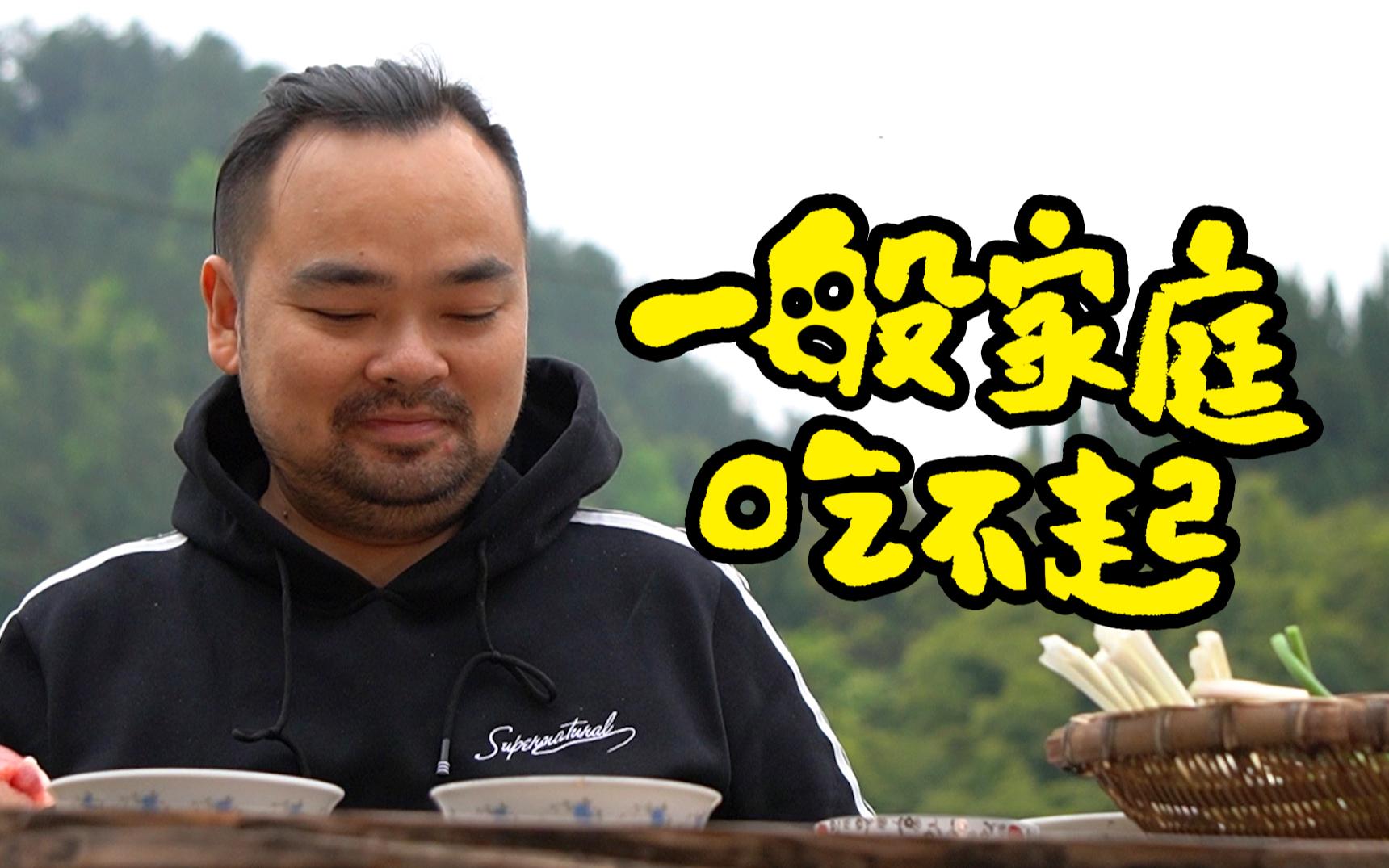 胖胖的山头『勒不是一般家庭吃得起的』