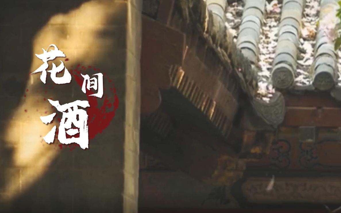 【猪肝来也】花·间·酒 cover