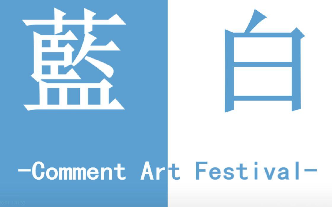 【转载】第四回蓝白弹幕合作祭