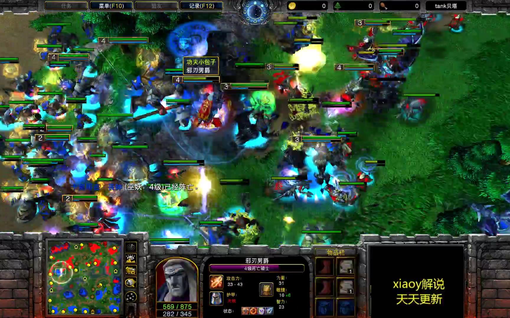 6v6 满屏幕的伤害 魔兽争霸xiaoy解说 1.329版本最后的66
