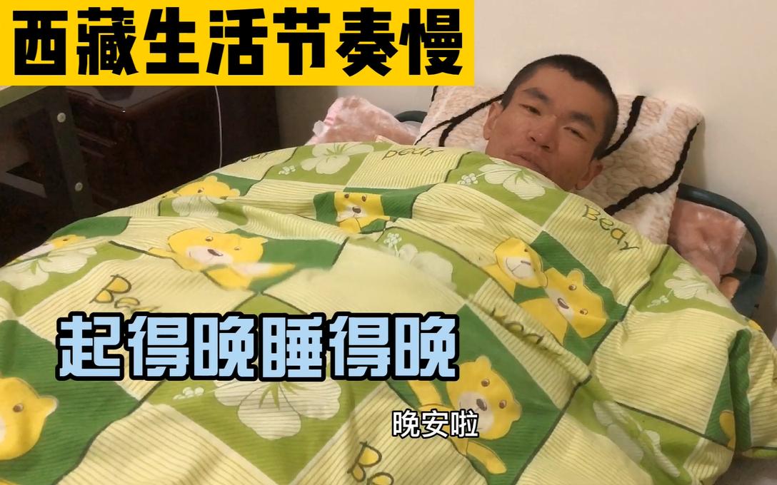 在西藏林芝呆了1星期,生活节奏很不一样,但又不适合养老