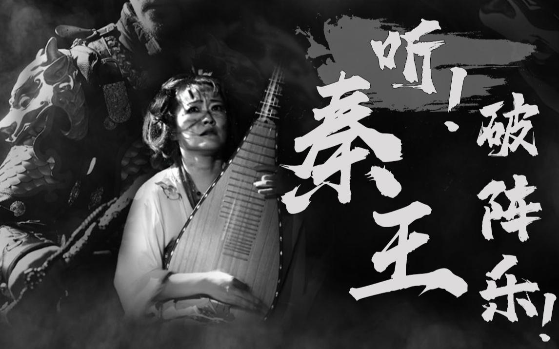 玄武门惊变!用这琵琶杀入李世民的灵魂世界!原创音乐《听!秦王破阵乐!》【柳青瑶】