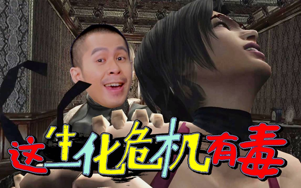 【STN快报第五季35】兄妹相残,情侣互殴,生化主角都疯了