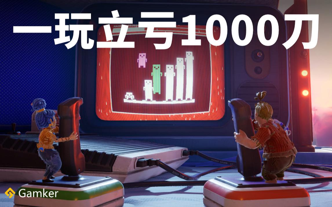 一玩立亏1000刀!《双人成行》鉴赏【就知道玩游戏134】