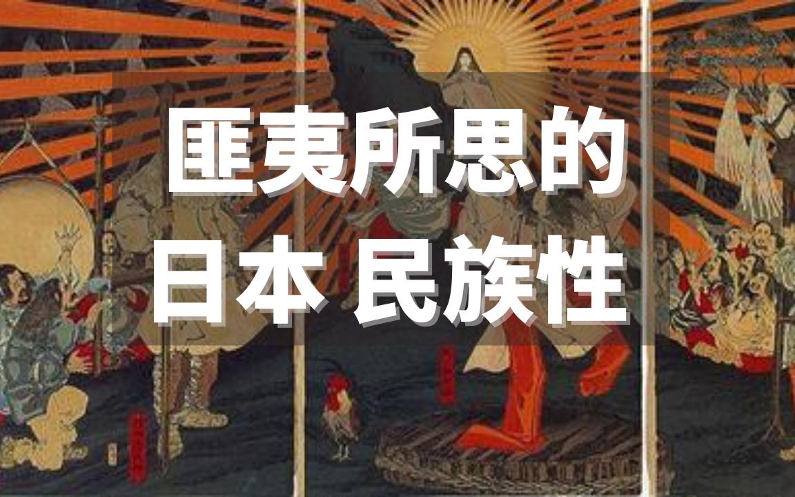 【思维档案10】为何敢排放核废水?探究匪夷所思的日本民族性!