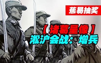 #蕉易抽奖#【诸葛】淞沪会战:增兵