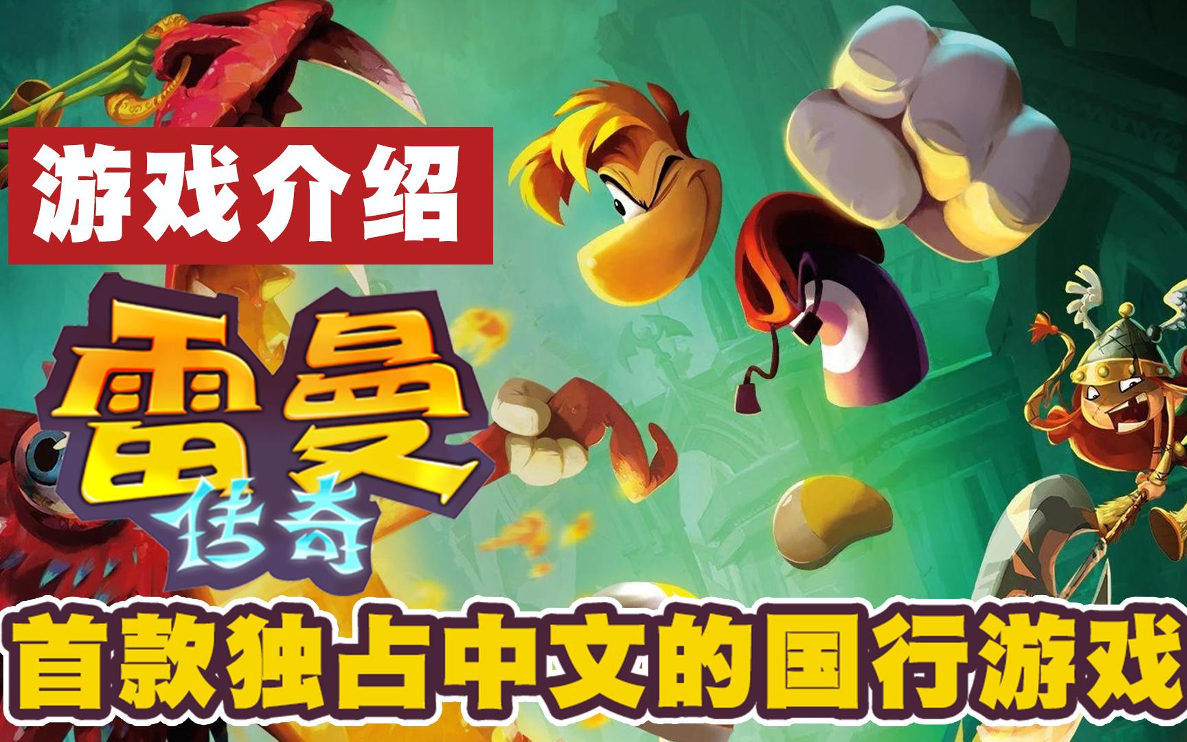 国行《雷曼:传奇终极版》介绍,首款独占中文的国行游戏