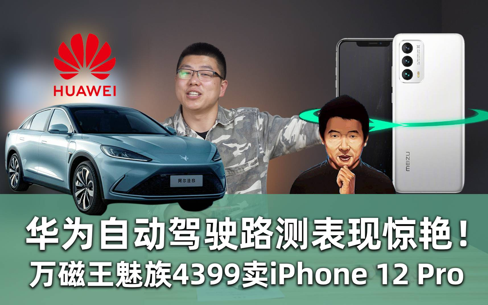 【E周报】57:华为自动驾驶路测表现惊艳!万磁王魅族4399卖iPhone 12 Pro