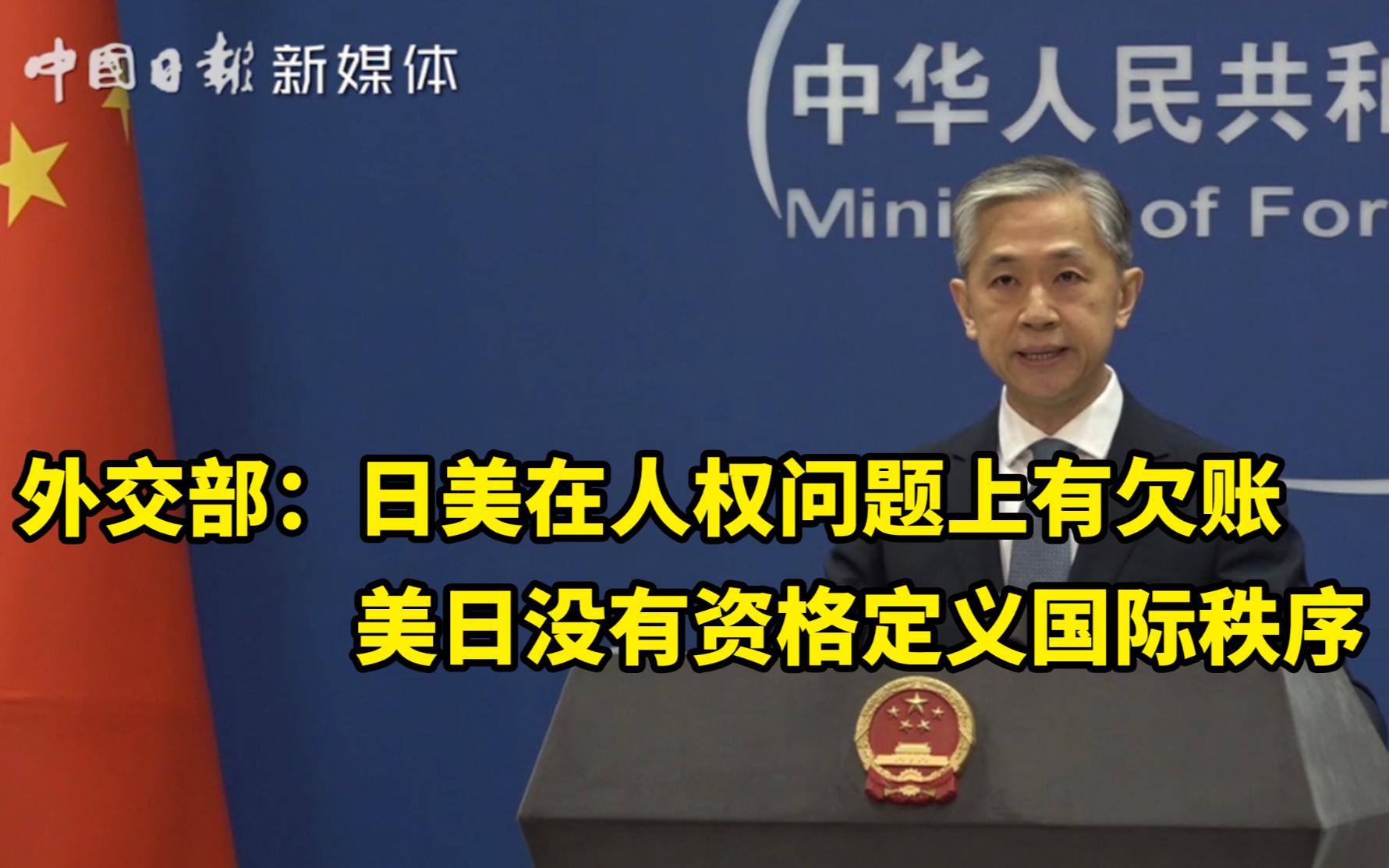 外交部:日美在人权问题上有欠账 美日没有资格定义国际秩序