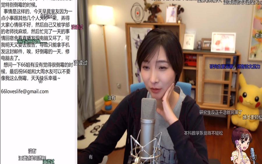 女流-2021.4.18-心灵砒霜弹幕版