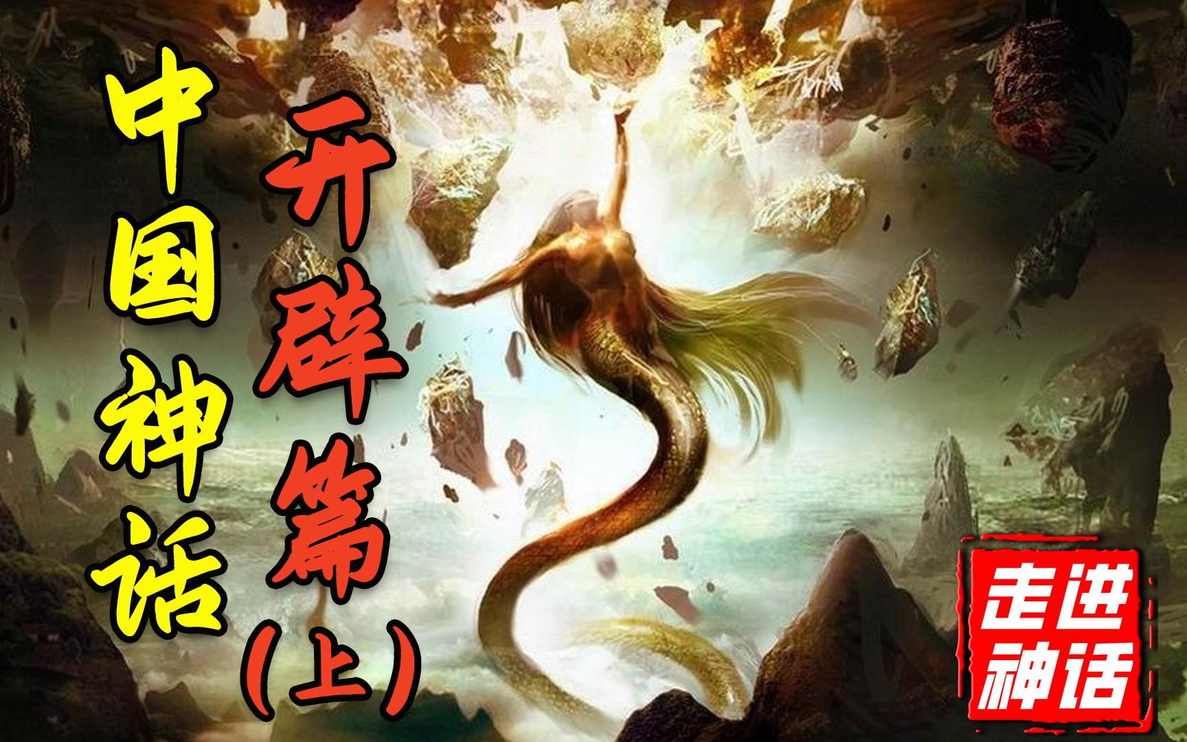 混沌天地的开辟,除了盘古竟然还有这么多人?中国神话体系完全解析【开辟篇】上