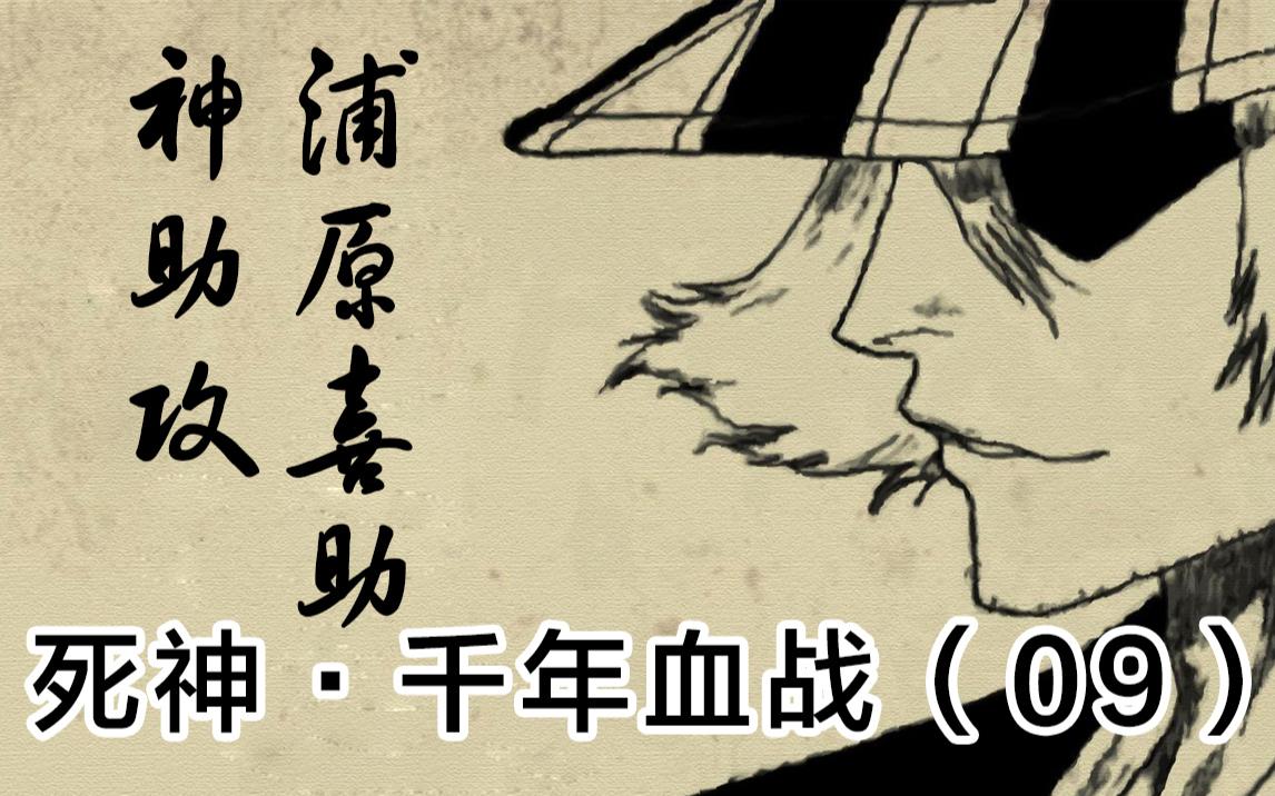 【死神】喜助进入尸魂界神助攻!各队长先后取回卍解!09