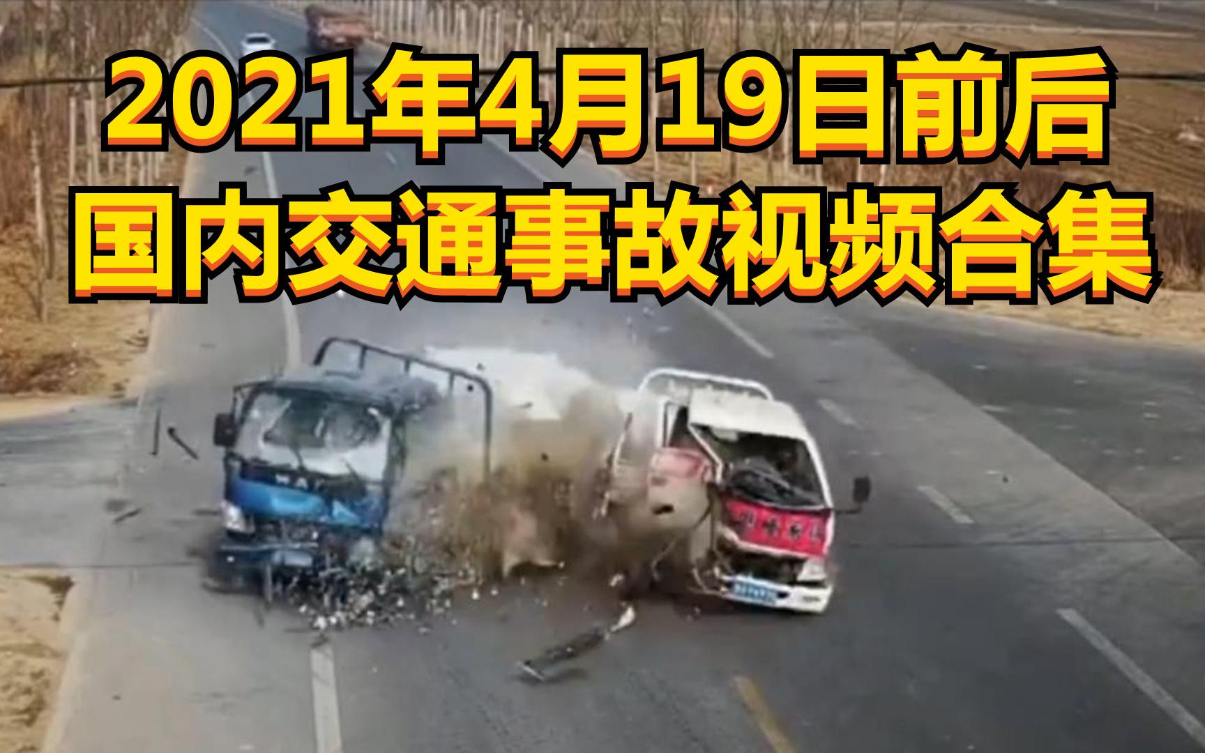 2021年4月19日前后国内交通事故视频合集