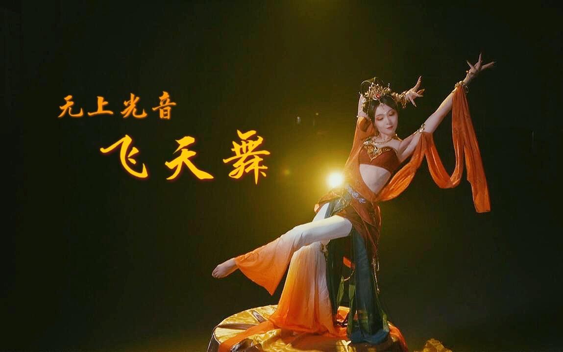 【淘子】仙气敦煌舞~带你脱离那种世俗的欲望~登上七级浮屠极乐世界