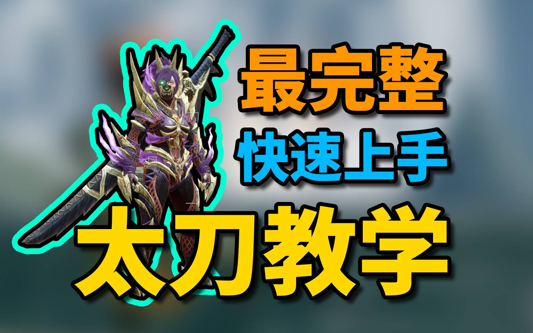 【 怪物猎人崛起】最详细的太刀教学!