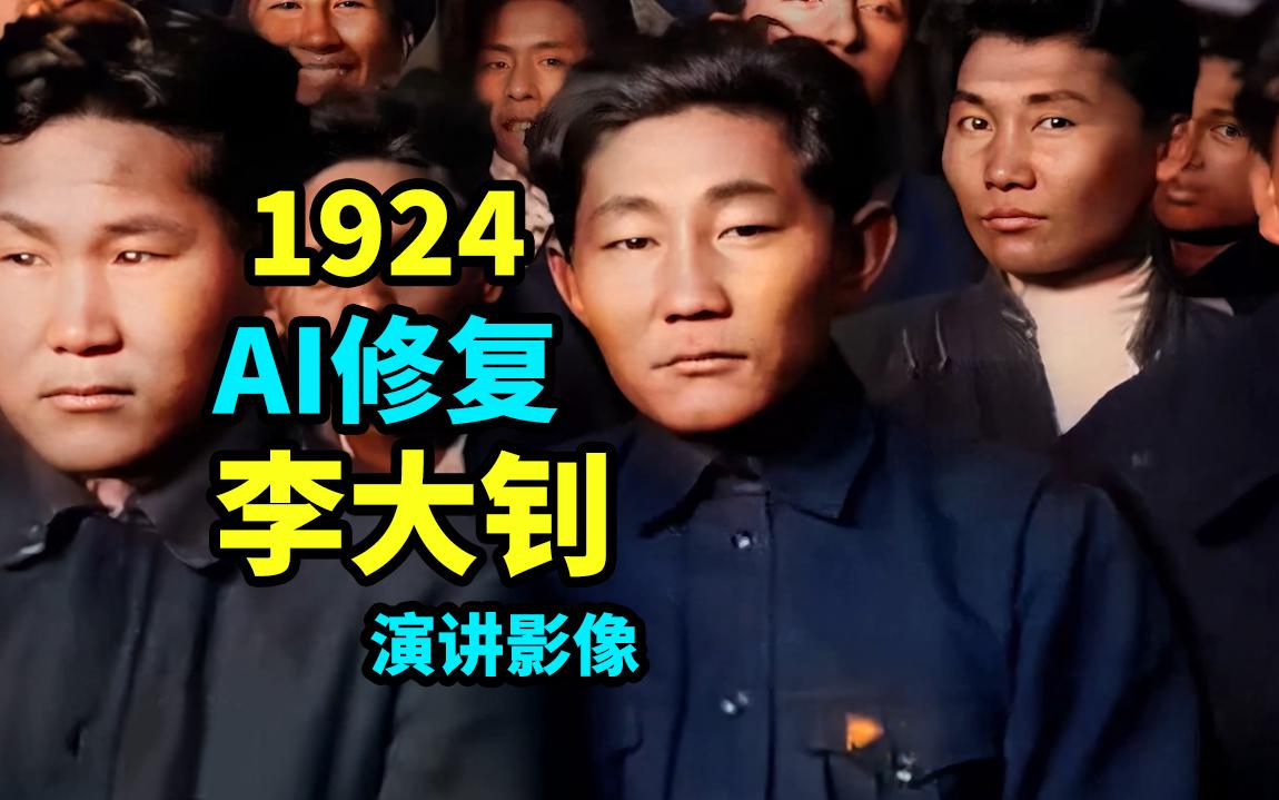 【AI高清上色修复】李大钊1924年在莫斯科的演讲影像【4K 60Fps】