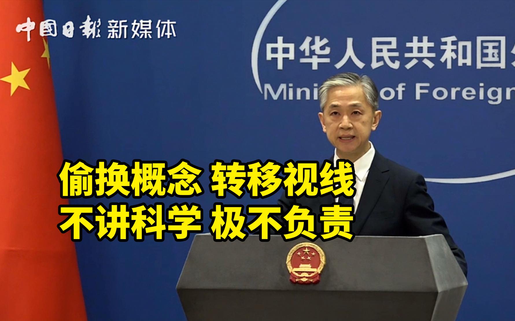 外交部:日本方面偷换概念 转移视线 不讲科学 极不负责