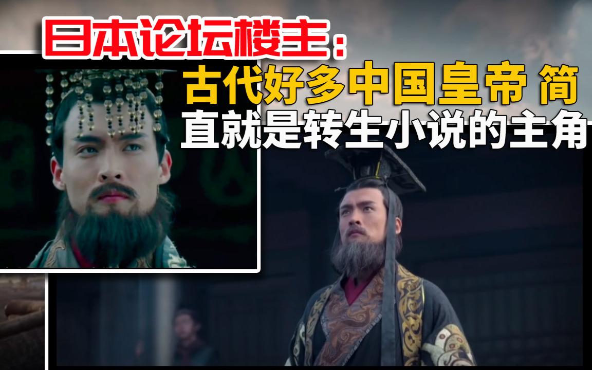 日本网民讨论:古代好多中国皇帝简直就是转生小说的主角
