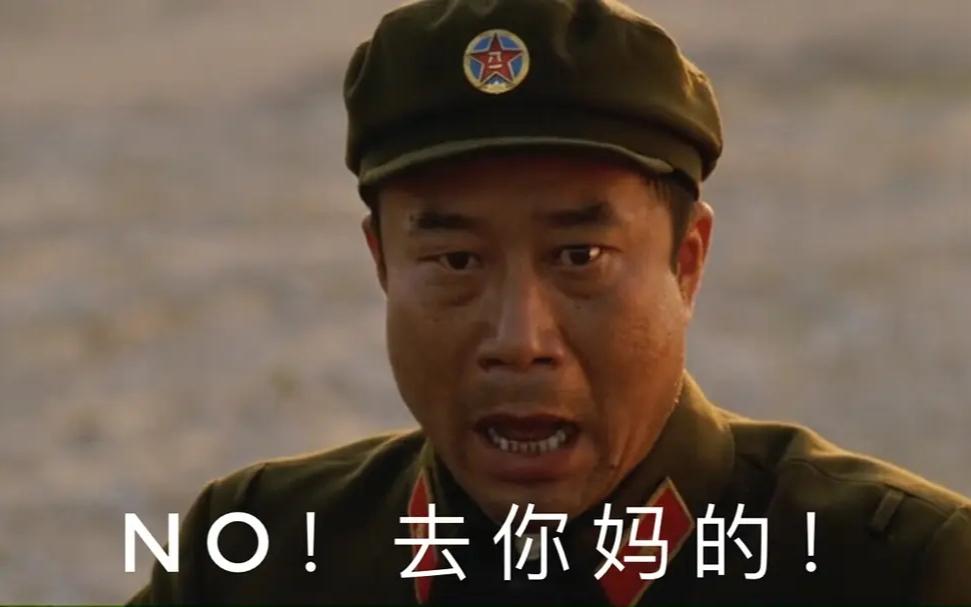 """【邸生】:""""NO,去你妈的!""""中国崛起之路,国人绝不能遗忘的史诗级电影——横空出世"""