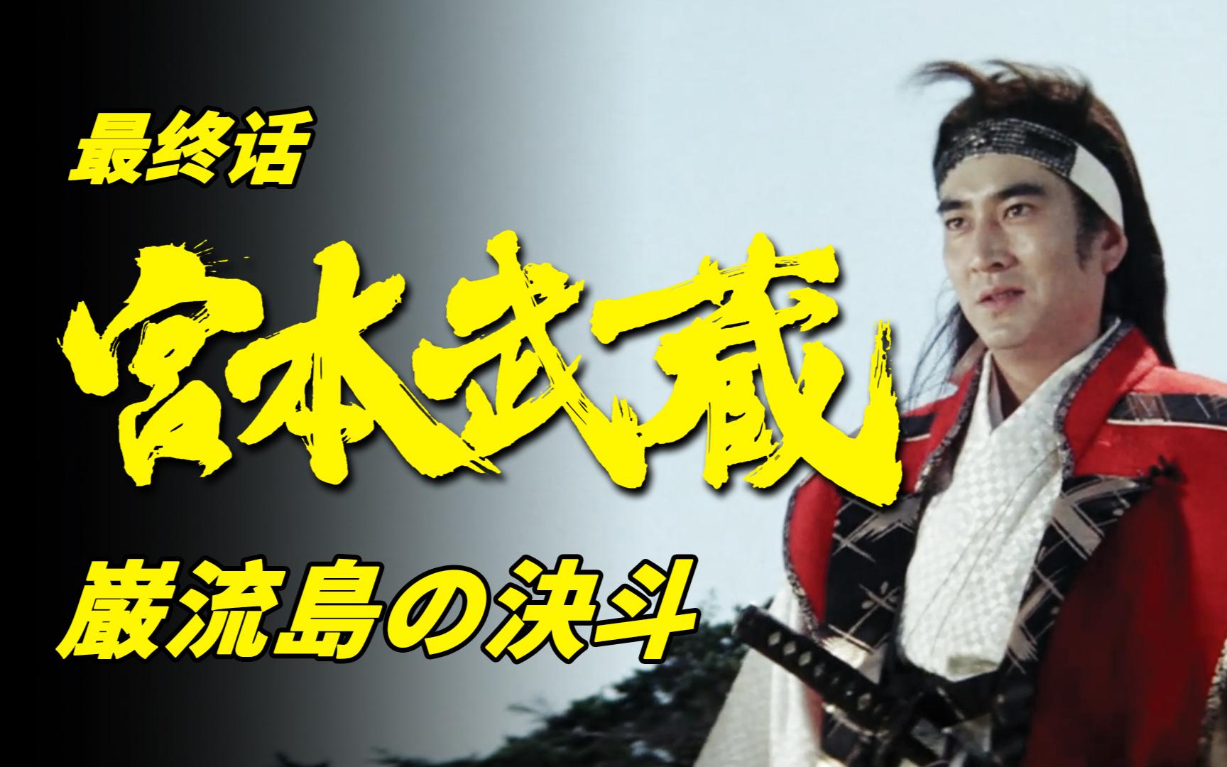 【剑戟片】内田吐梦版《宫本武藏》最终话:已是天下第一,宫本武藏为何封剑?