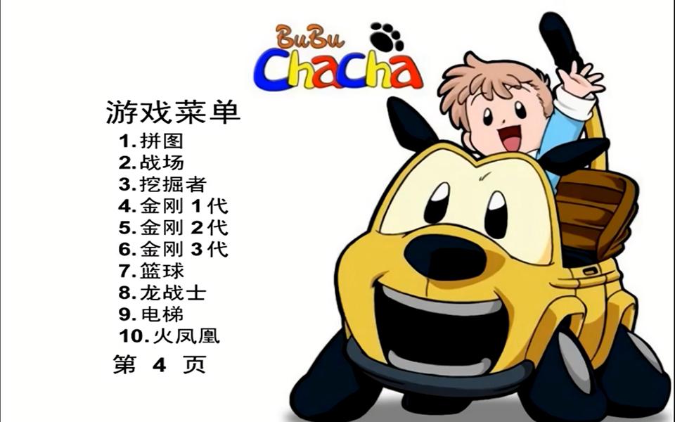 中文游戏300合一当中那些有趣的游戏,其中有多少你记错了名字?