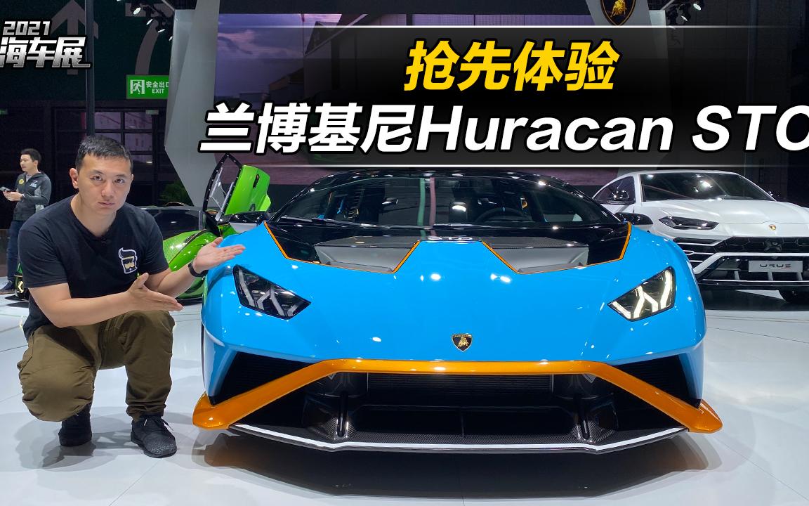 极致轻量化,只为速度而生,上海车展直击兰博基尼Huracan STO