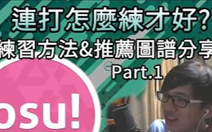 【Rizer的osu小教室#5】连打练习方法分享!马上成为下一位串烧王!Part.1