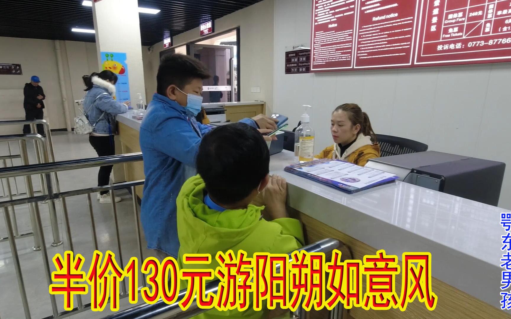 桂林山水甲天下,小六带老男孩去看山,130元的半票看怎么买到的
