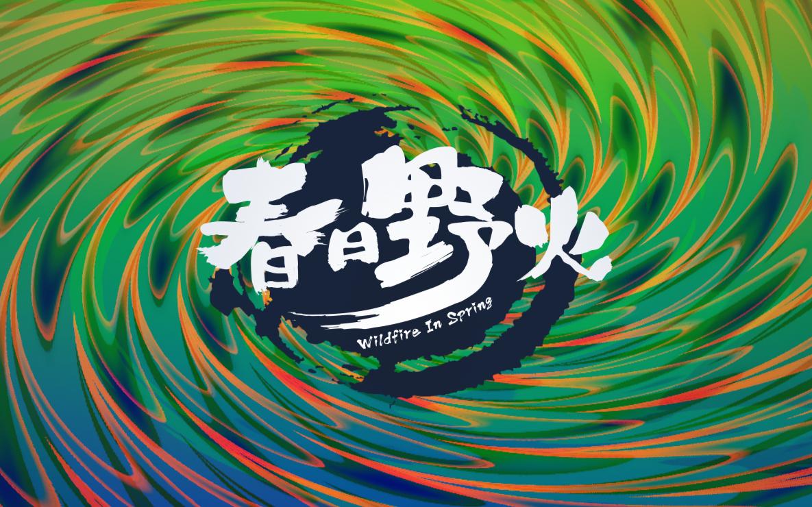 【AFM】春日野火