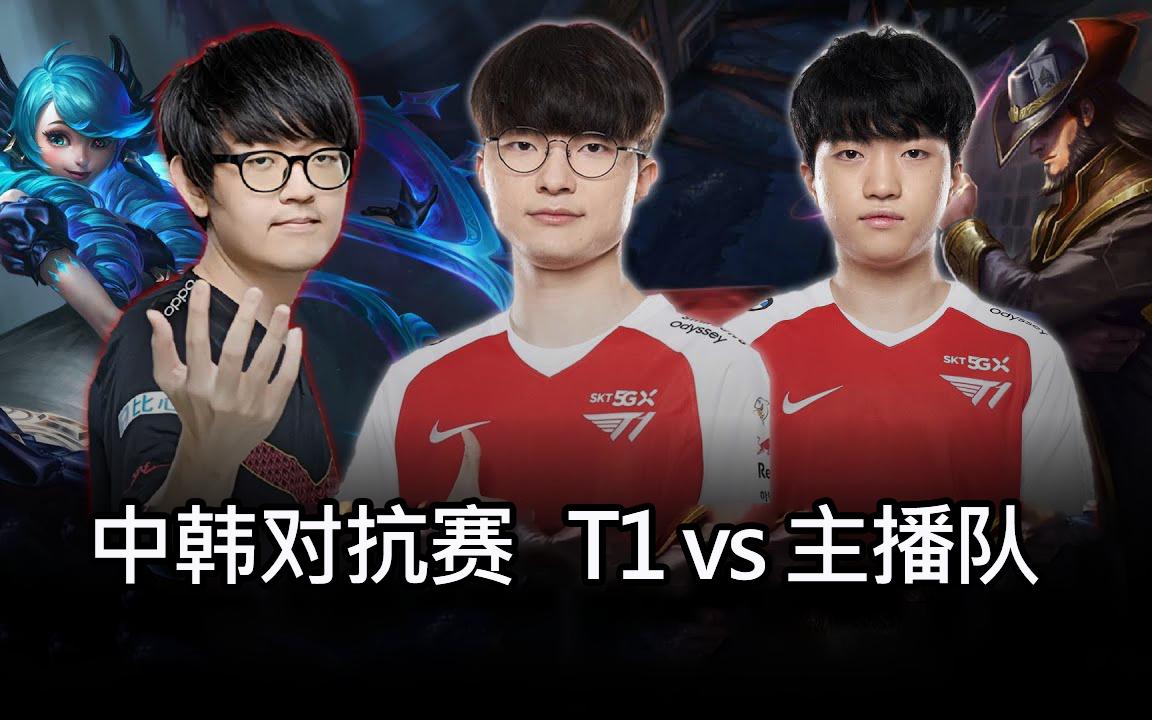 英雄联盟中韩对抗赛 T1 vs 主播队 Day 1