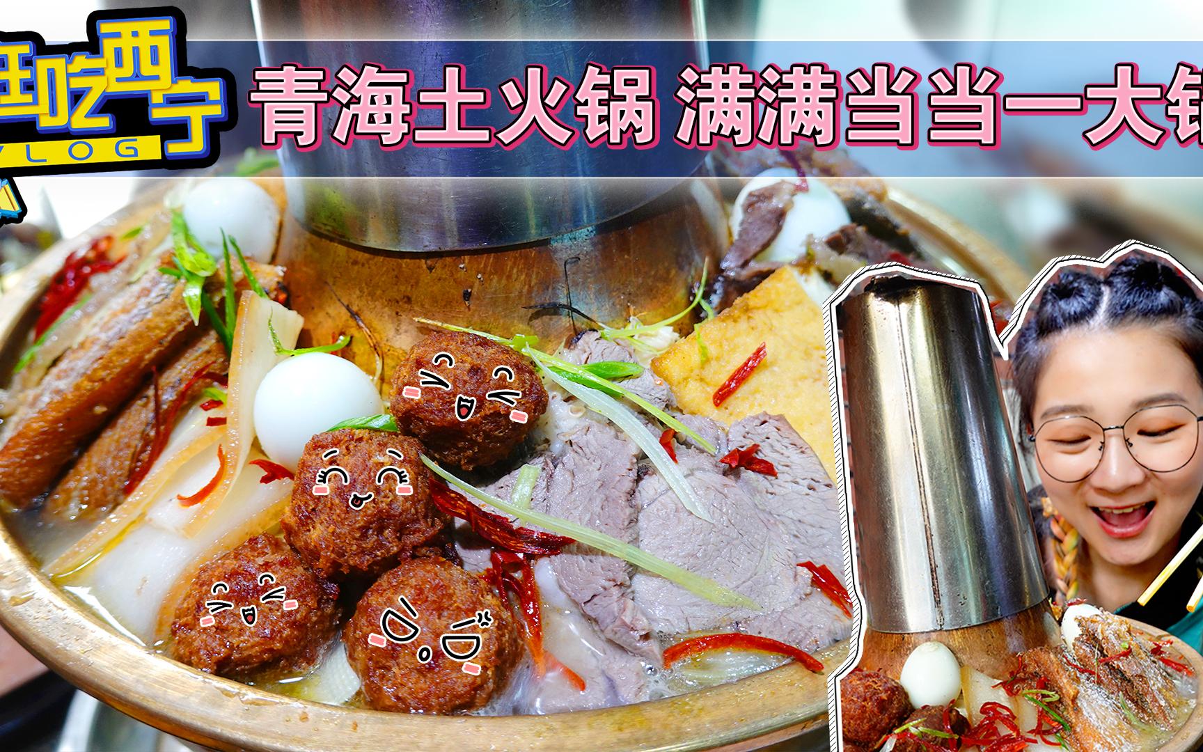【逛吃西宁】青海特色土火锅!满满一锅有鱼有肉,五花肉超好吃!