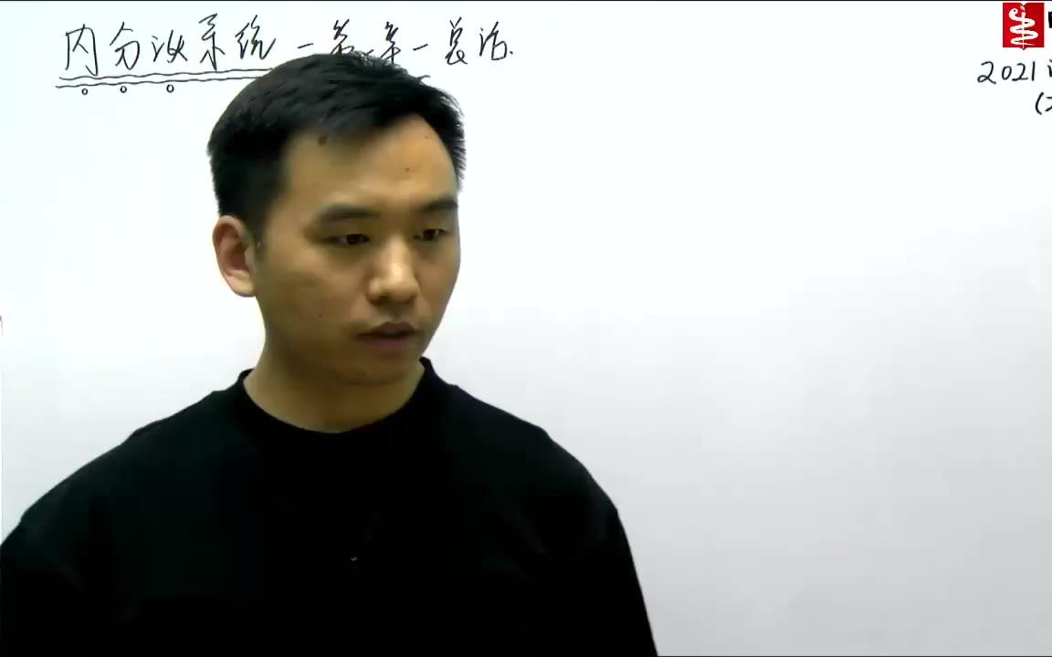 内分泌系统【昭昭2021】