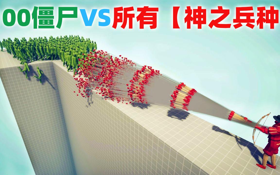 《全面战争模拟器》大桥保卫战:100僵尸VS所有【神之兵种】!
