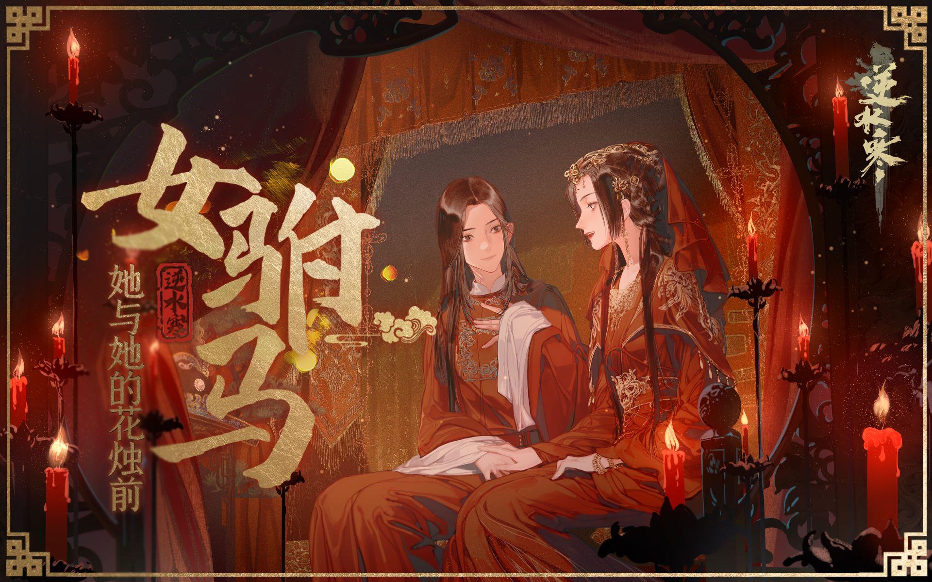 【白白翻唱】《女驸马·她与她的花烛前》双声线演绎经典黄梅戏故事,大橘已定橘势大好