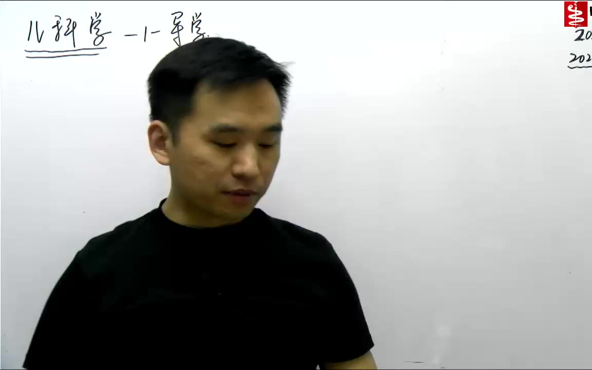 儿科学【昭昭2021】