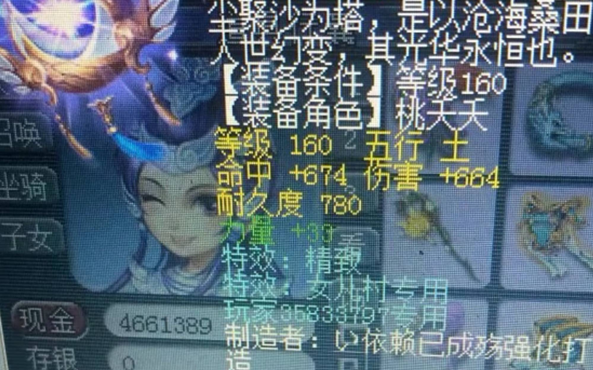 梦幻西游:玩家鉴定出精致专用160级神器,咨询老王能买什么车?