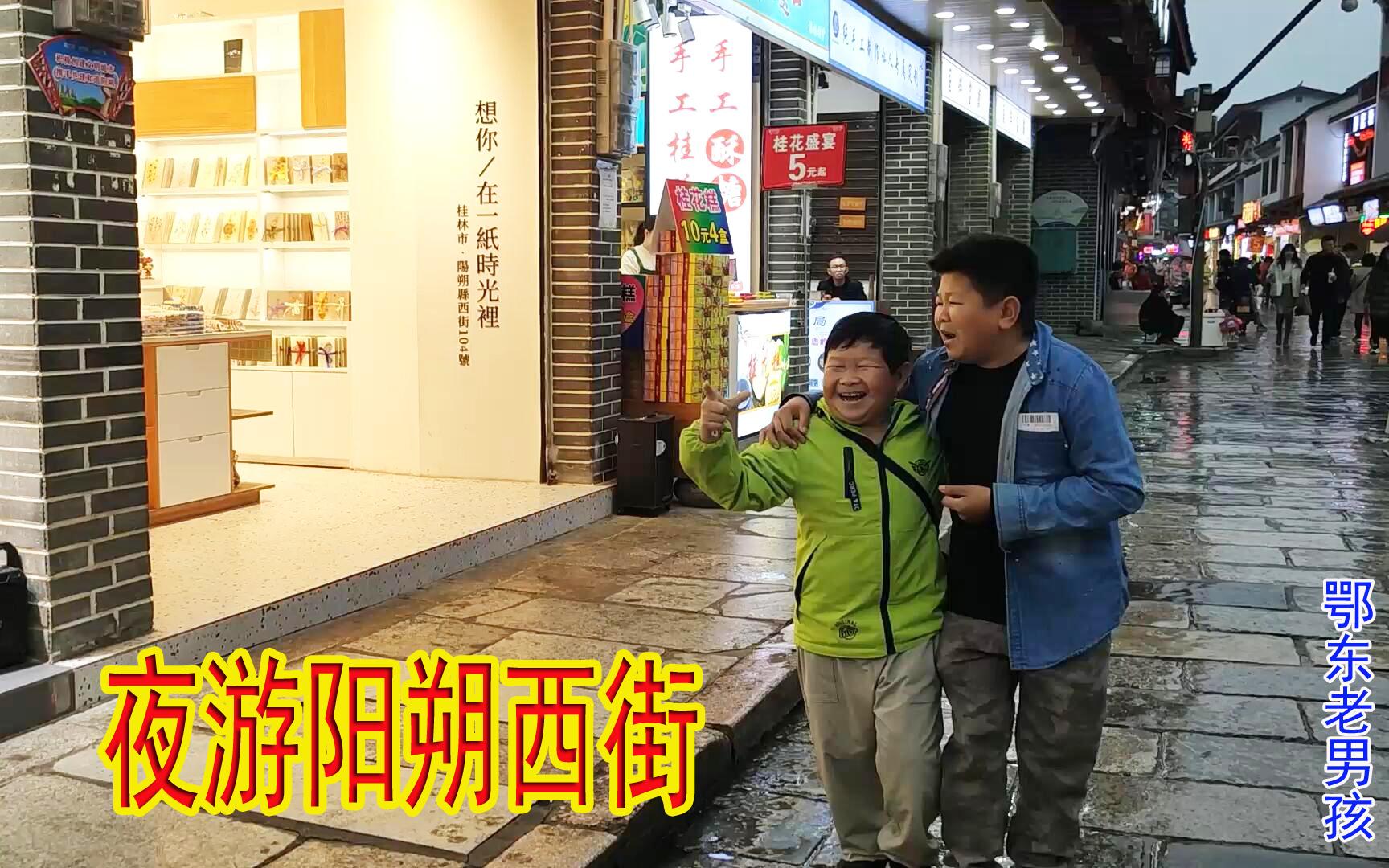 小六带老男孩夜游阳朔西街,村长忽悠说他们是小孩,老板一眼看穿