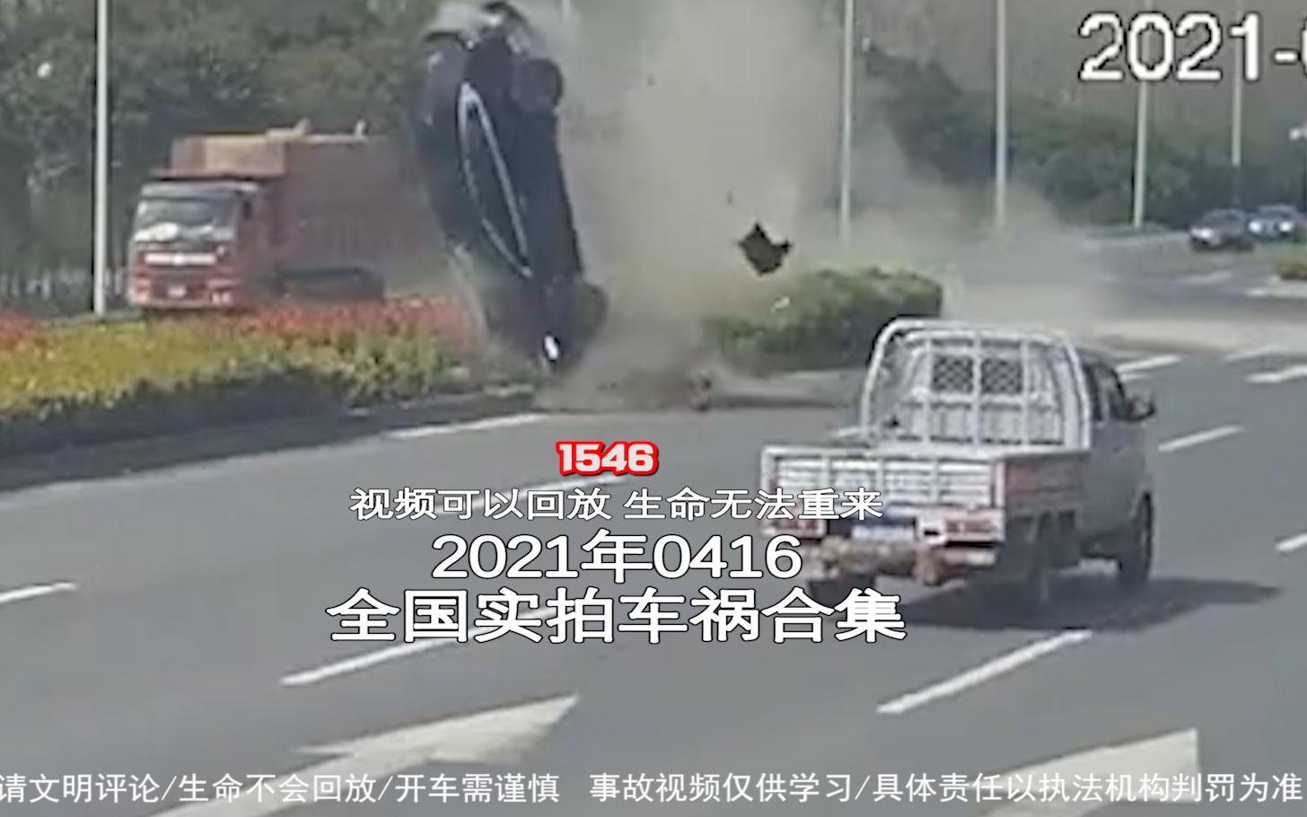 1546期:交警下车检查车辆,小车慌忙倒车撞倒电动车【20210416全国车祸合集】