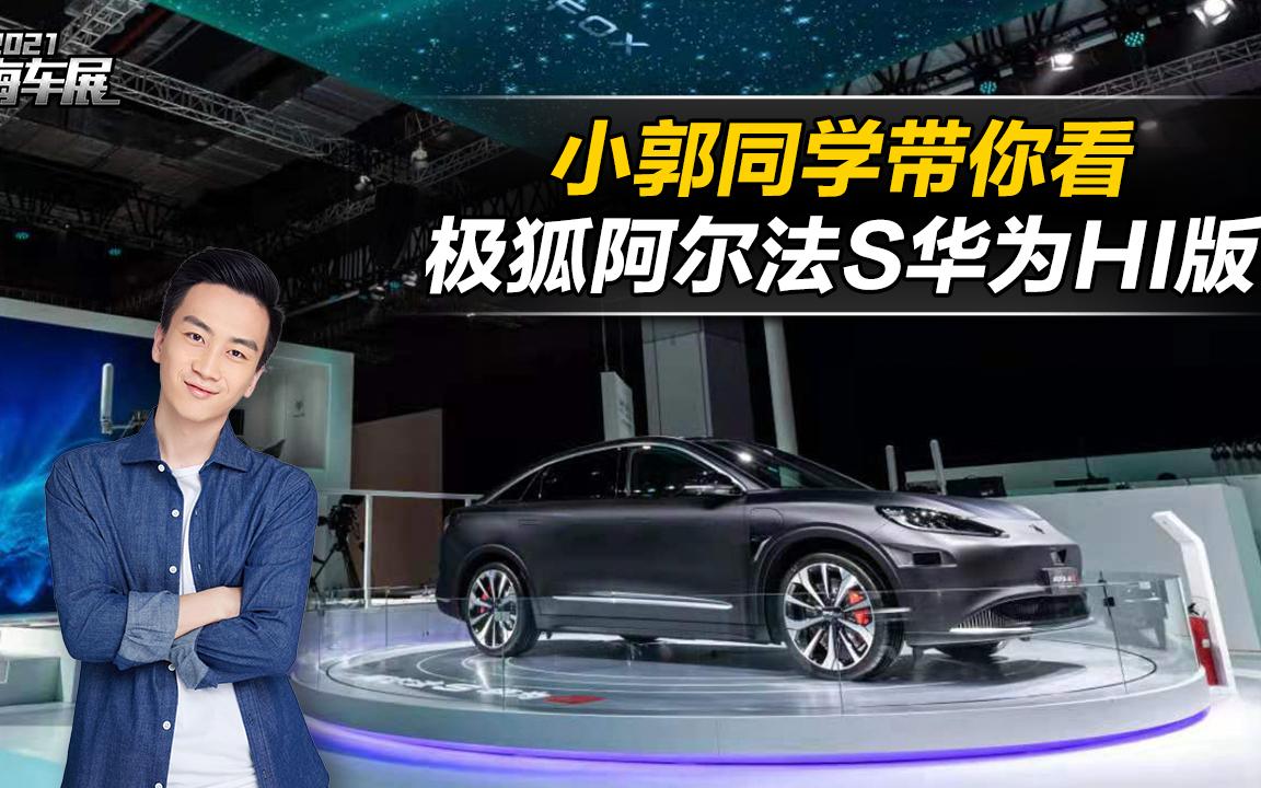 华为智能驾驶技术加成,3.5秒破百,车展直击极狐阿尔法S华为HI版