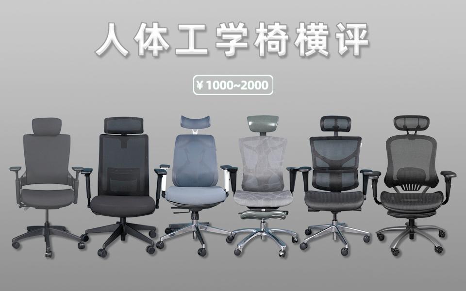 【享比】六款1000~2000元人体工学椅横评:一分钱一分货?