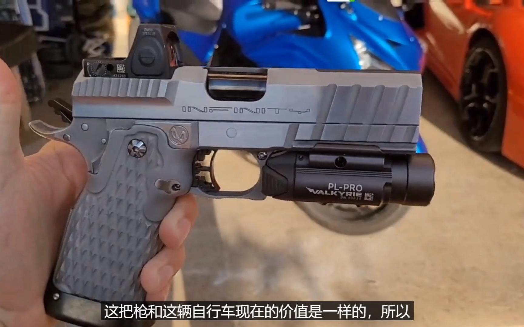 价值$6,900 美刀的 INFINTIY Firearms 2011  油管搬运