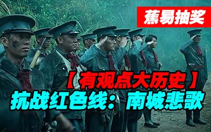 【蕉易-抽奖】红色战史建军篇--南城悲歌(抗战红色线)