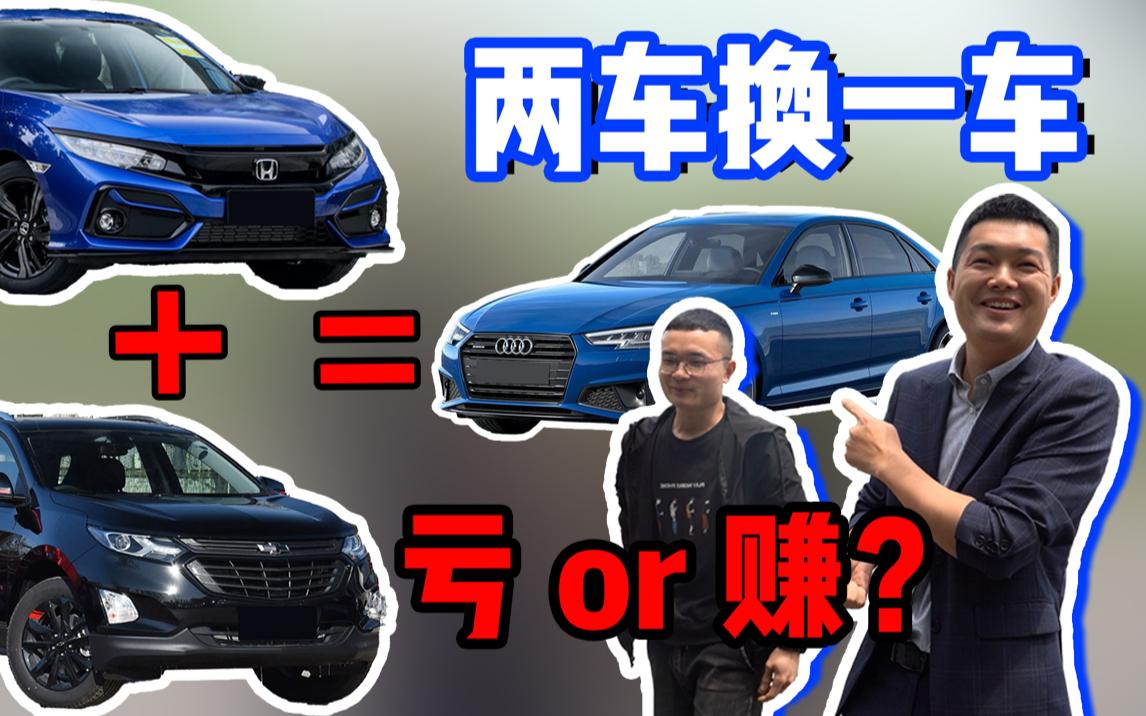 小伙开雪佛兰和本田换奥迪A4,两车换一车,亏了还是赚了?