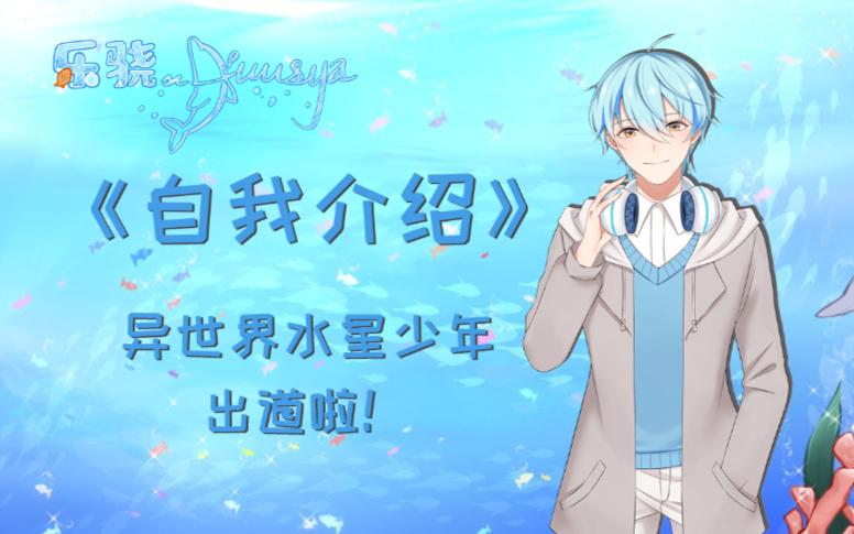 [自我介绍]异世界水星少年正式出道啦~(本体是海豚?)