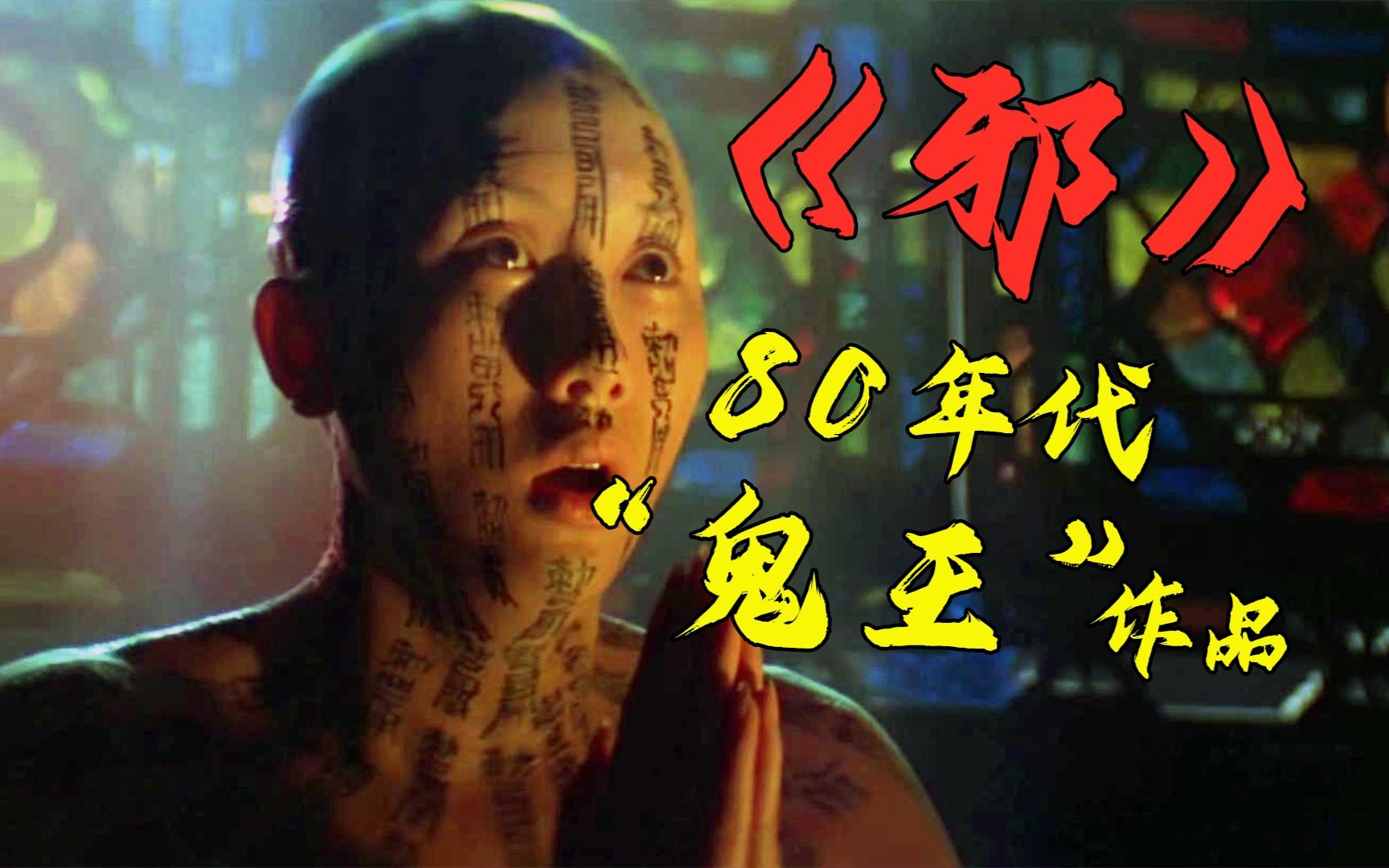 """【鸡哥】童年阴影系列,80年""""鬼王""""作品《邪》,最诡异的跳大神!"""
