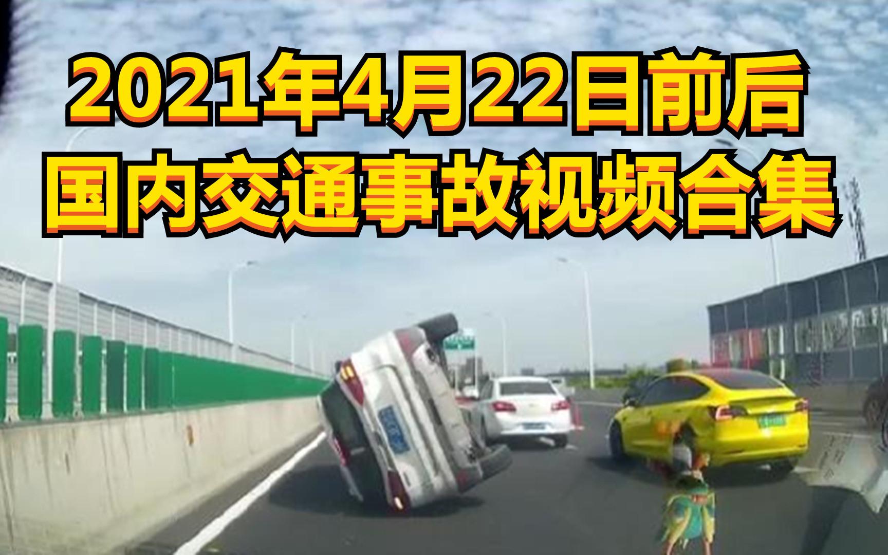 2021年4月22日前后国内交通事故视频合集